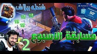 Fortnite GameShow   1.55    فورت نايت باتل رويال مسابقة الاسبوع