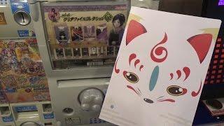 Request Gacha Capsule Toy #4 ~ リクエストガチャ 遊戯王 刀剣乱舞