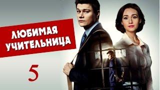 Любимая учительница 5 серия - Русские сериалы 2016 - Краткое содержание - Наше кино