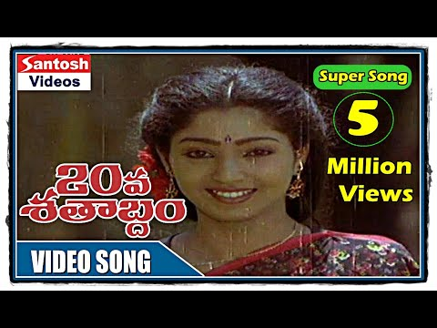 20 Va Shatabdham Movie  || Naa Prema Navaparijatham Song || Suman, Lizy