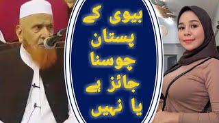 mufti makki al hijazi Funny Video | Suhag Raat | Widding 1st Night Story