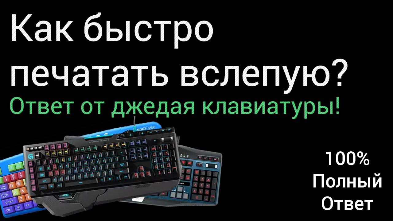 Как быстро печатать вслепую на клавиатуре? - Ответ профессионала (~450 символов в минуту)