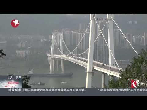 视频|重庆万州公交车坠江事故原因查明:系乘客与驾驶员发生争执互殴引发
