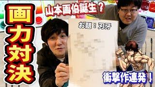 【公式】 タイムマシーン3号 画力対決!