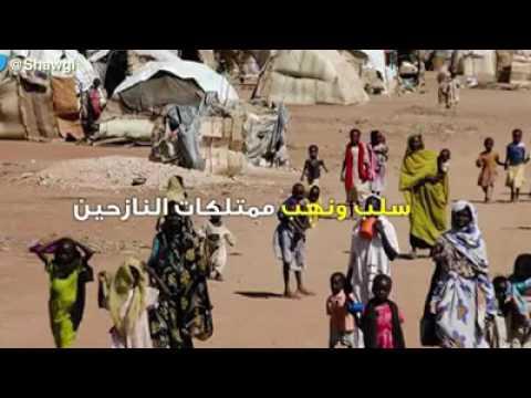 نيرتتي - حلقة في سلسلة مزابح النظام السوداني