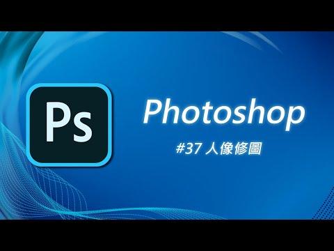 Photoshop 基礎教學37:人像修圖(去疤、美膚、瘦臉)