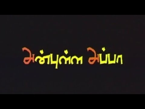 anbulla appa tamil movie free instmank