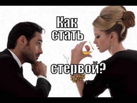 Как стать СТЕРВОЙ и получать от мужчин ВСЕ?