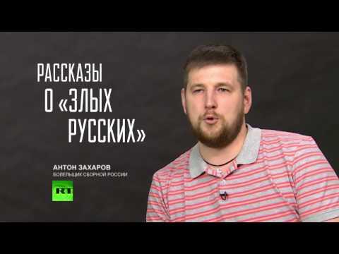 Русские фанаты призвали британских болельщиков не верить страшилкам BBC