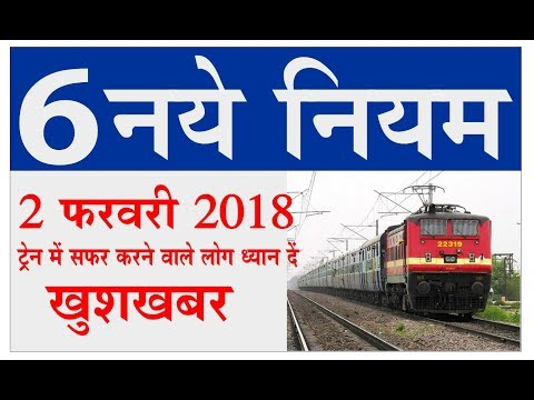railway news today - 6 big latest news update for Indian railways passengers in pm modi govt (Hindi)
