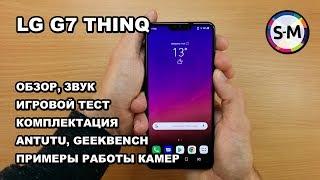 Обзор LG G7 ThinQ. Игры, камеры, звук, комплект