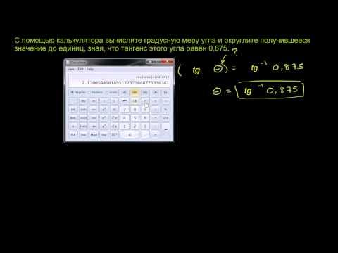 Как на калькуляторе посчитать арккосинус