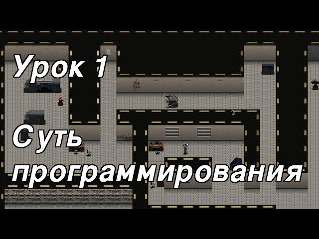 Урок 1 - Суть программирования