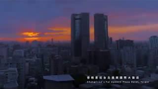 香格里拉台北遠東25週年 遠東宴會廳 全新改裝紀錄