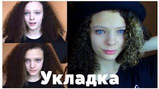 видео Укладка кудрявых волос