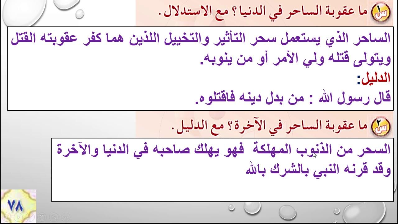 حل درس عقوبة الساحر للصف الثالث المتوسط ف1 1442هـ الطبعة الجديدة Youtube