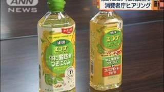 消費者庁 花王「エコナ」問題で初のヒアリング(09/10/07)