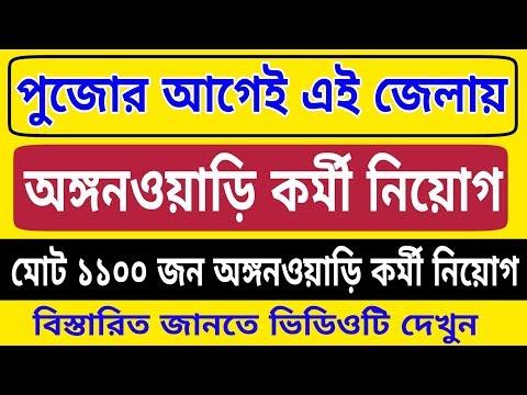 পশ্চিমবঙ্গে অঙ্গনওয়াড়ি(ICDS) কর্মী নিয়োগ | Anganwadi Worker Recruitment 2018