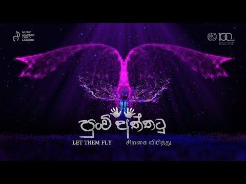පුංචි අත්තටු  | Let Them Fly | சிறகை விரித்து - Ridma Weerawardena | Charitha Attalage