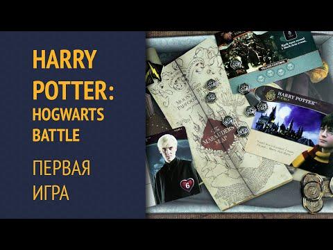 Harry Potter: Hogwarts Battle — Играем вчетвером 1/7