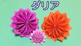 【花の折り紙】ダリアの立体的でかわいい折り方【音声解説あり】簡単で豪華な花の折り紙 thumbnail