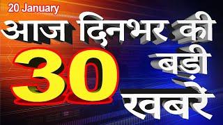 20 January | आज दिनभर की 30 बड़ी खबरें | Nonstop News | Superfast News | Samachar | Mobile News 24.