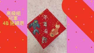 Publication Date: 2021-02-11 | Video Title: 創意揮春創作比賽得獎作品