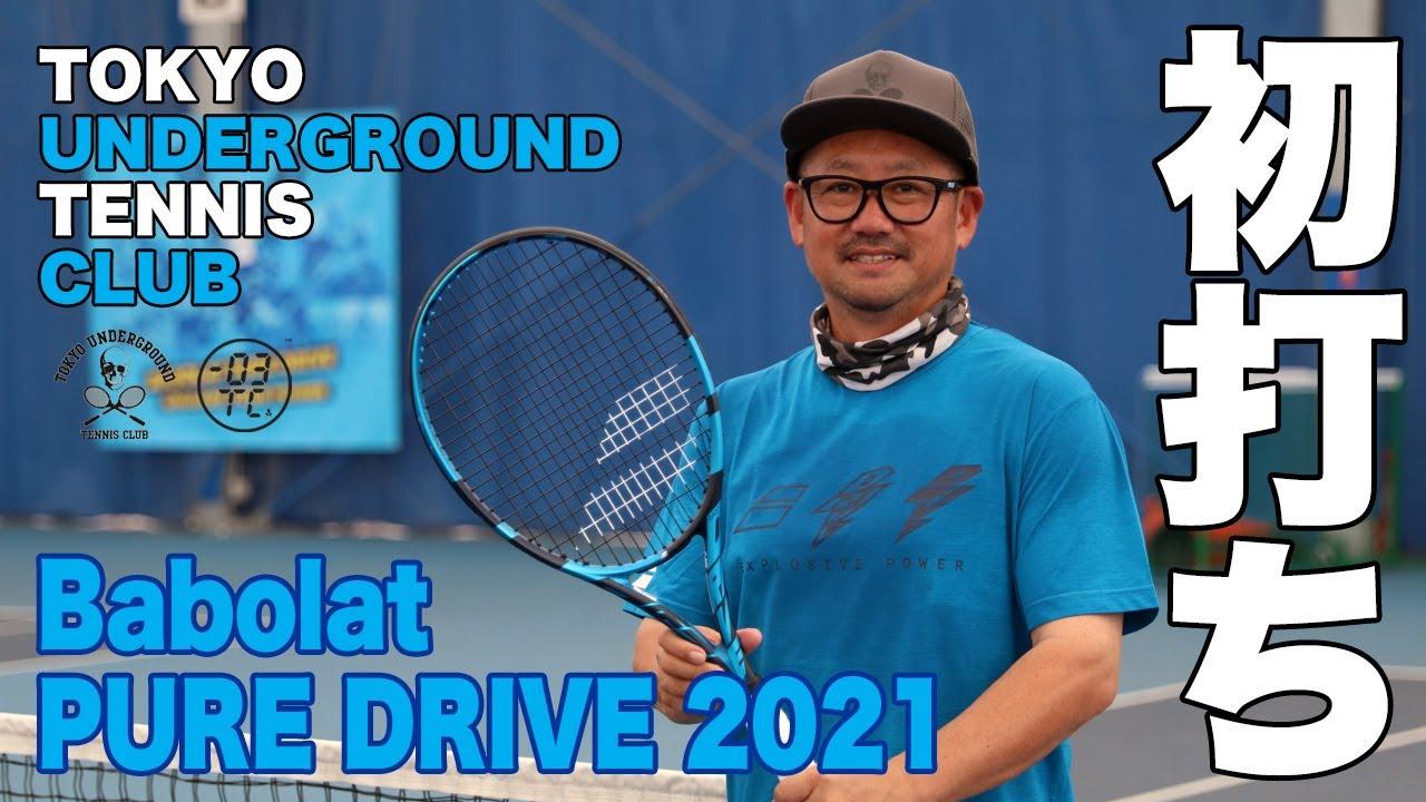 2021 ピュアドライブ ピュアドライブ2021を評価 特徴や前作との違いをコーチが解説