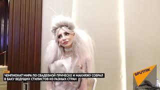 Как создать неотразимую свадебную прическу и макияж, показали в Баку