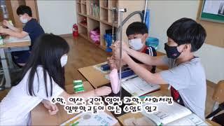 2020 영강쉐마기독학교 홍보 영상