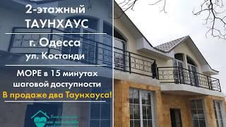 Продажа дома таунхауса квартиры у моря Одесса Костанди