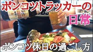 【ポンコツトラッカーの日常】〜給料日後の日曜日編〜