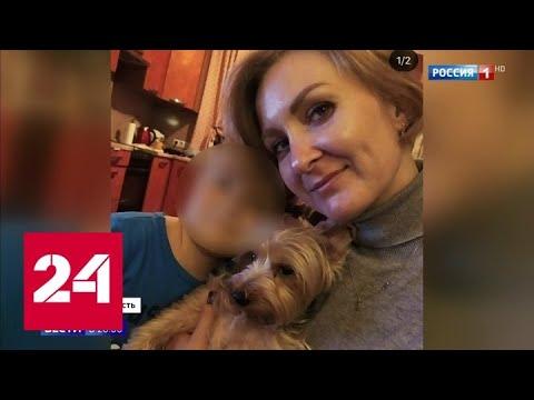 Нападение алабая: женщине пришлось ампутировать руку - Россия 24