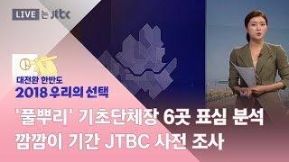 [2018 우리의 선택] JTBC 사전 여론조사…기초단체장 6곳 표심은?