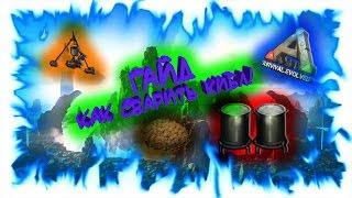 ARK: Survival Evolved - Гайд: как сварить кибл!