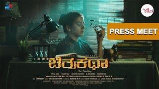 Chitra katha Press meet Namma Kannada