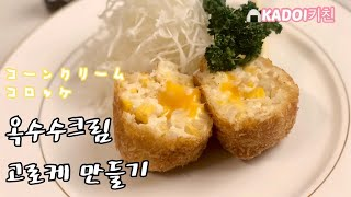 【양식】일본인 새댁 카도이의 옥수수크림고로케,프라이팬 …