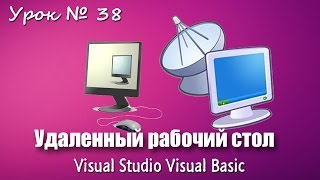 Урок #38 Visual Basic - Удаленный рабочий стол VB.NET  ►◄