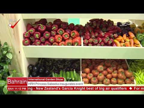 البحرين : Bahrain English News Bulletins 2 21-02-2018