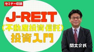 J-REITの専門家 関先生が解説!「J-REIT(不動産投資信託)投資入門」