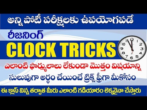 Reasoning Clock Problem Simple Tricks Without Formula In Telugu | Reasoning Clock Problems In Telugu