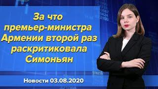 Фото За что премьер-министра Армении второй раз раскритиковала Симоньян. Новости \