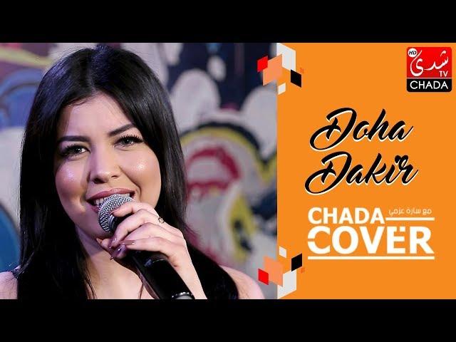 CHADA COVER EP 35 : Doha Dakir