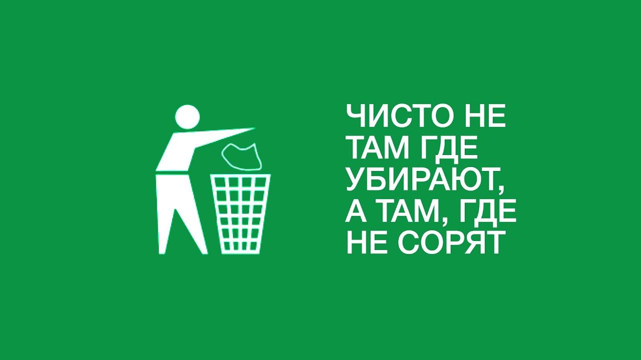 Постер про мусор фото съёмка