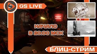 Downward Spiral: Horus Station, Haimrik, Far: Lone Sails. Стрим GS LIVE BLITZ