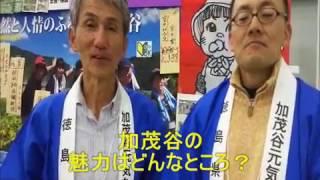 新農業人フェア 加茂谷ブースを訪問 取材:藤田賀子