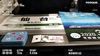 常磐線 JR東日本 9年ぶり全線運転再開を祝い 行くぜ仙台!本編