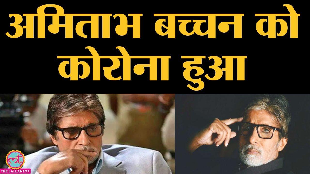 Bollywood Superstar Amitabh Bachchan Tests Positive for ...