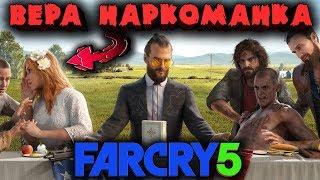 Вера наркоманка и ее сектанты - Far Cry 5 Снайпер в деле