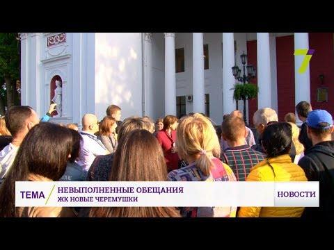 Новости 7 канал Одесса: Новые обещания: Инвесторы ЖК «Новые Черемушки» вышли на акцию протеста под горсоветом